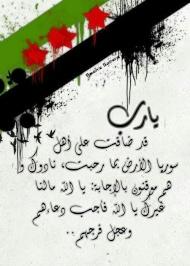 فتاة الغوطة الشرقية