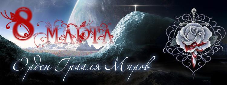 ФорумМагов-Познание Магии-Орден Грааля Миров(ОГМ)