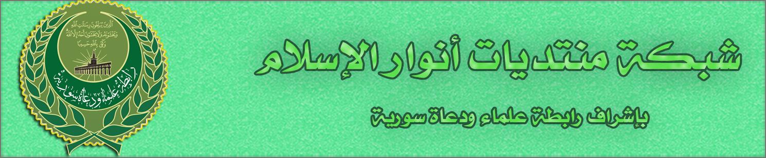 منتديات أنوار الإسلام