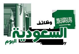 وظائف السعودية اليوم | السبت 20 ربيع الأول 1441 - نوفمبر 2019