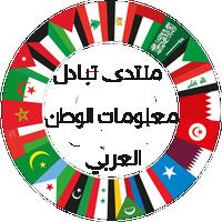 منتدى تبادل معلومات الوطن العربي