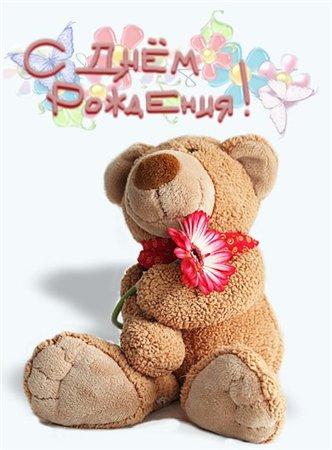 Поздравляем zoloto с днем рождения!!! - Страница 4 40098f1af2a6968e33be3587c50baca6