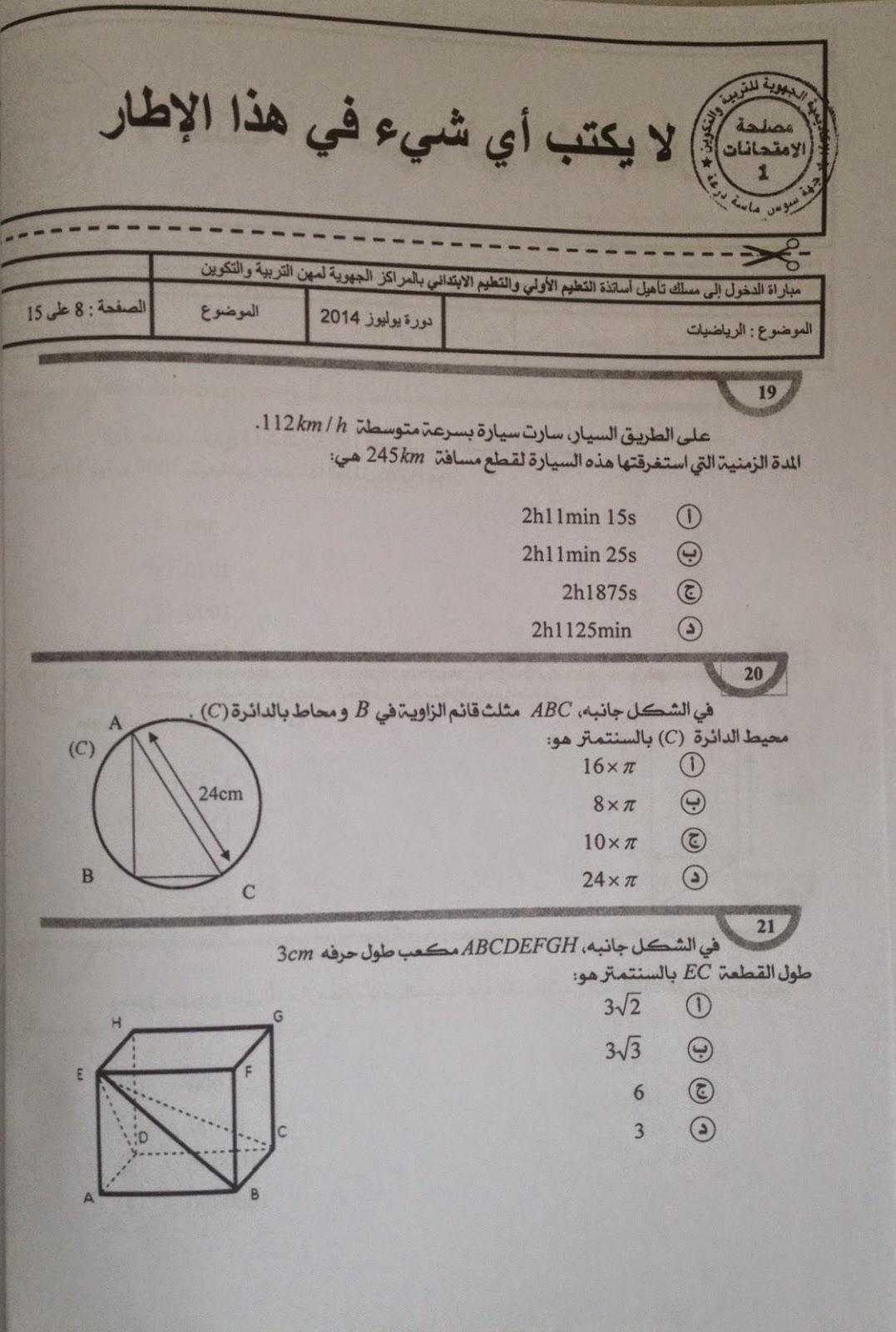 الاختبار الكتابي لولوج المراكز الجهوية للسلك الابتدائي دورة يوليوز 2014- مادة الرياضيات  Nouveau%2Bdocument%2B2_18