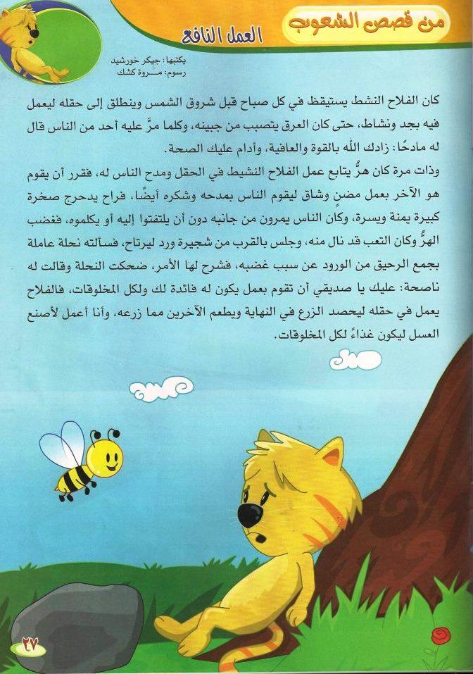 قصة العمل النافع للأطفال بقلم: جيكر خورشيد  67532_151450961692850_272643160_n