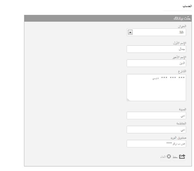 حصريا : شرح التسجيل في موقع yougov وربح 50$ من الإجابة عن الإستطلاعات+ إثبات الدفع 5