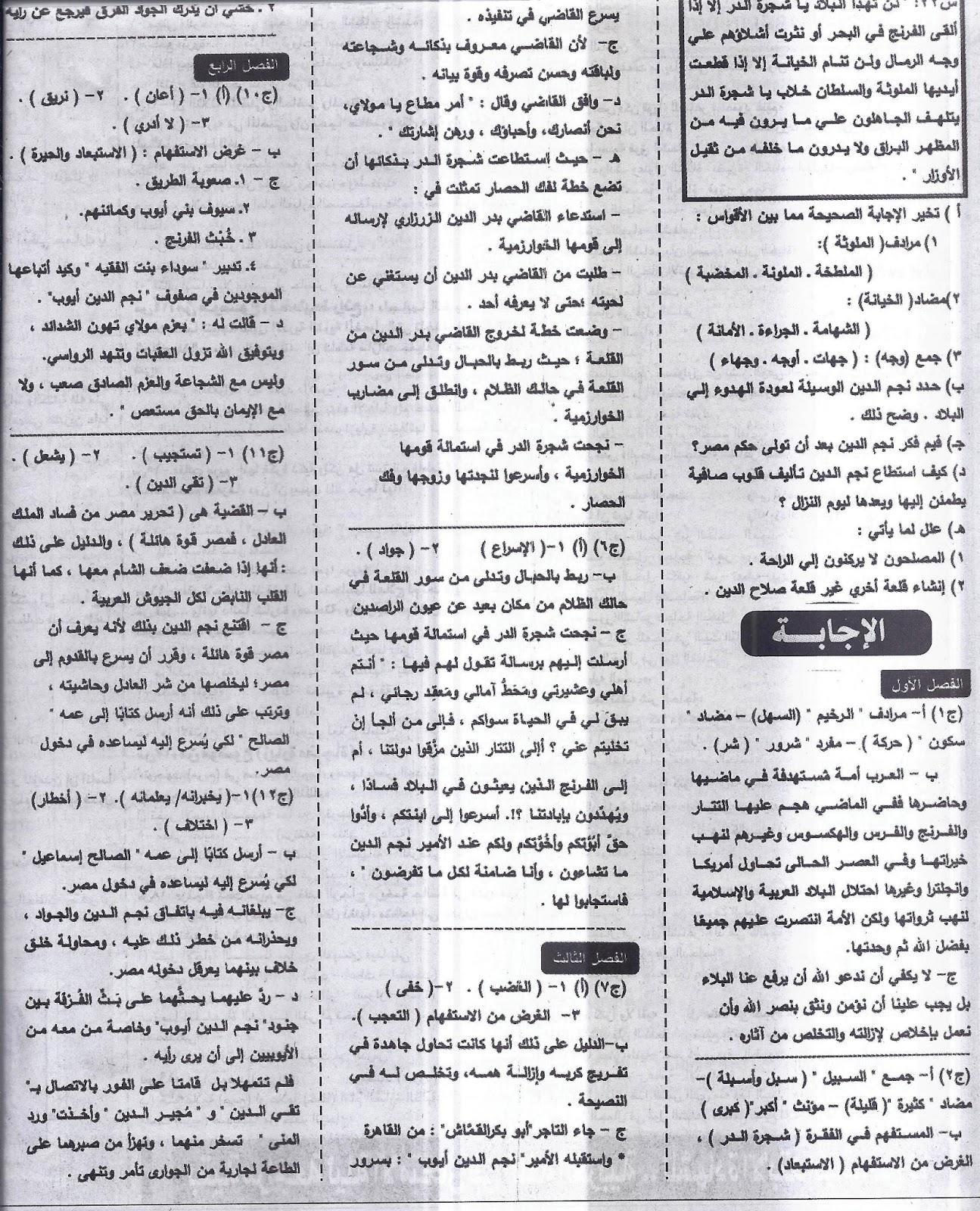 """ملحق الجمهورية ينشر... س وج المتوقع لقصة """"طموح جارية"""" للشهادة الإعدادية نصف العام 2016 5"""