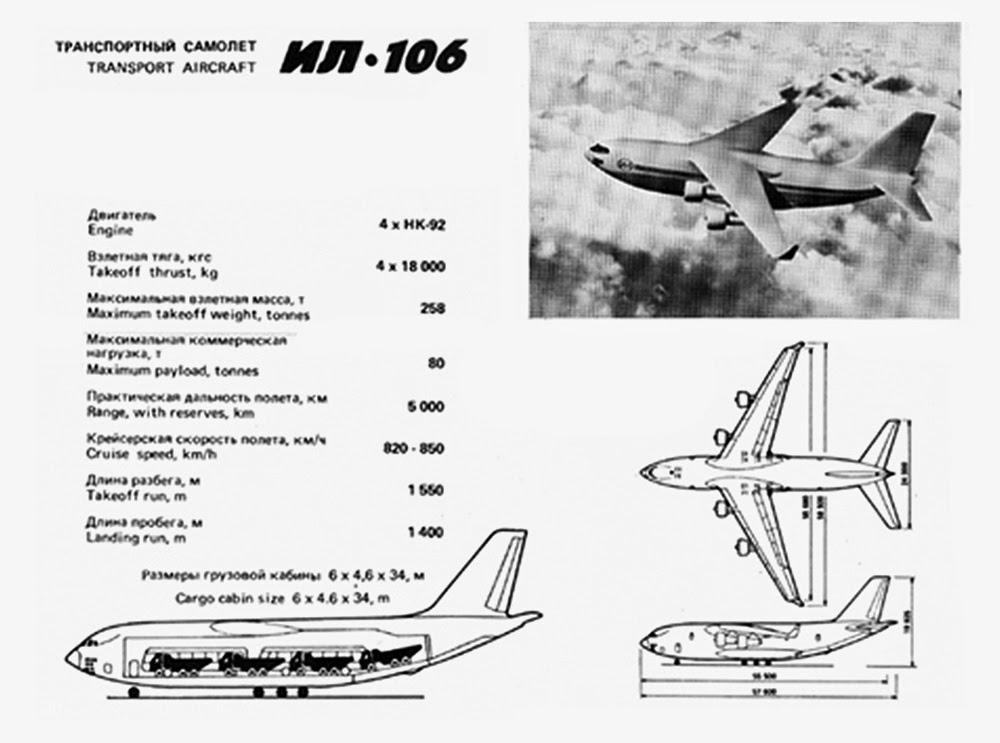 Il-106/PAK VTA Heavy transport  1065
