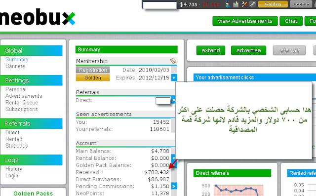 طريقة لربح المال من الانترنت _مجربة ومضمونة 100/100_ 11