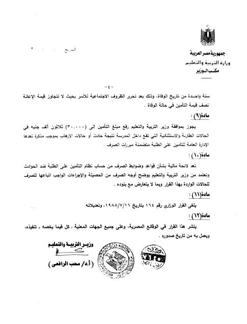 """وزارة التربية والتعليم: قرار وزاري رقم """"224"""" لسنة 2015 بشأن نظام التأمين على الطلبة ضدد الحوداث 0444"""