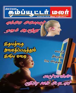 தமிழ் வார/மாத இதழ்கள்: புதியவை - Page 5 Ebook_120401104643000000