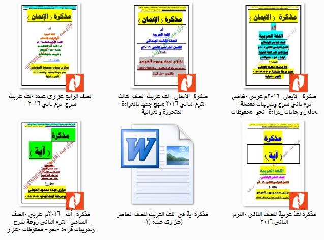 """سلسلة """"الايمان"""" فى اللغة العربية لجميع الصفوف الابتدائية الترم الثانى مناهج جديدة شاملة كل التعديلات والمواصفات 2015 888"""