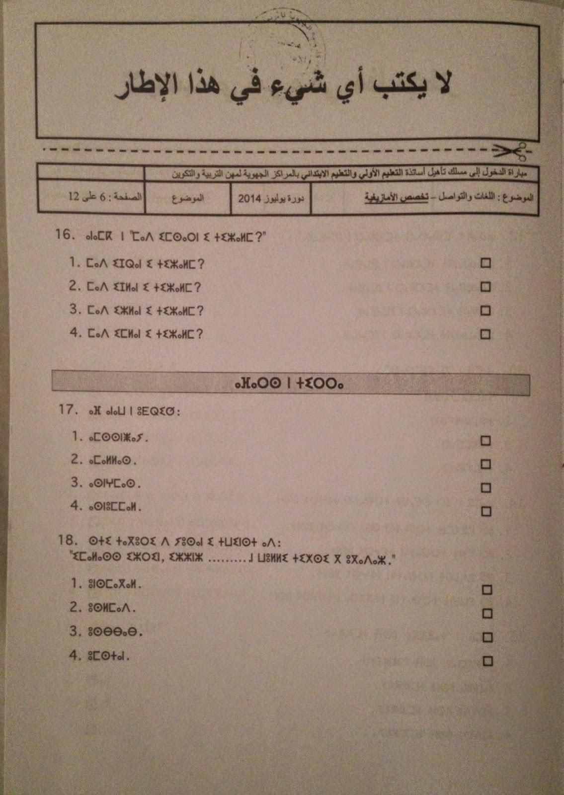 الاختبار الكتابي لولوج المراكز الجهوية للسلك الابتدائي دورة يوليوز 2014- الامازيغية  Nouveau%2Bdocument%2B5_6