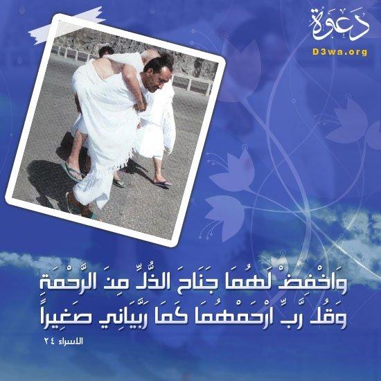 موضوع مميز عن بر الوالدين Image018