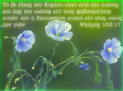 Πες μας τα όλα με μια φωτό... - Σελίδα 8 Psalmos%2B103-17sm