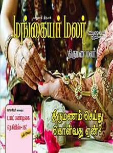 டிசம்பர் 2013-தமிழ் வார/மாத இதழ்கள் இலவசமாக டவுன்லோட் செய்ய ... Suppy