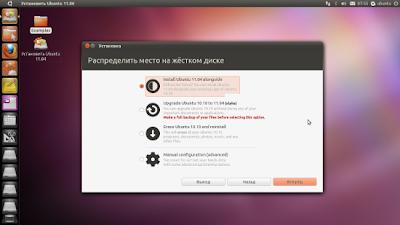 Обзор Ubuntu 11.04 Natty Narwhal 02