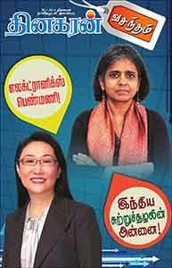 ஜனவரி 2014-தமிழ் வார/மாத இதழ்கள் இலவசமாக டவுன்லோட் செய்ய . Vasandam-26-01-2014