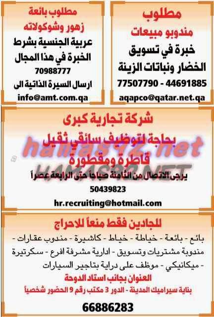 وظائف شاغرة فى الصحف القطرية الخميس 08-01-2015 %D8%A7%D9%84%D8%B4%D8%B1%D9%82%2B%D8%A7%D9%84%D9%88%D8%B3%D9%8A%D8%B7%2B2