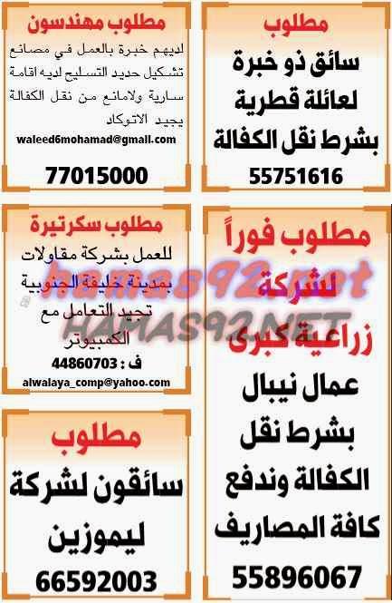 وظائف شاغرة فى الصحف القطرية الاثنين 05-01-2015 %D8%A7%D9%84%D8%B4%D8%B1%D9%82%2B%D8%A7%D9%84%D9%88%D8%B3%D9%8A%D8%B7%2B2