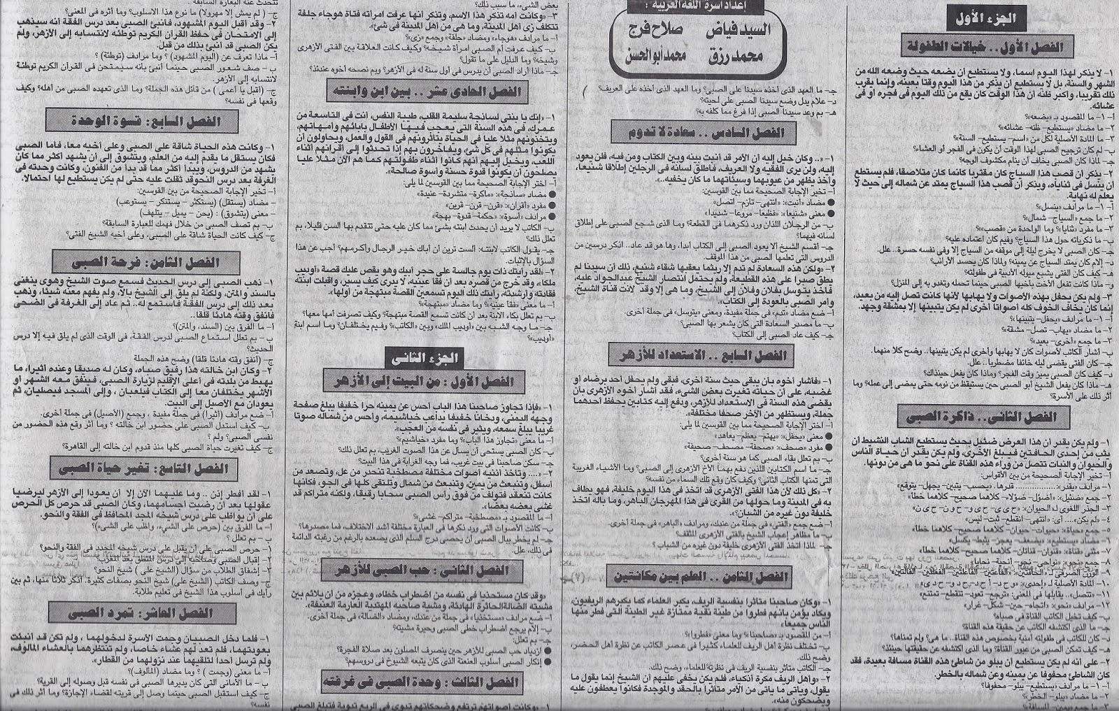 ملحق الجهورية التعليمى 4-2-2014 ينشر اهم نقاط قصة الايام فى ملخص رائع س و ج Talem-eg1