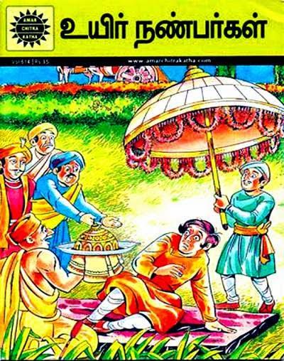 உயிர் நண்பர்கள் - அமர் சித்ரா கதா காமிக்ஸ் .  32__1427639503_2.51.103.87