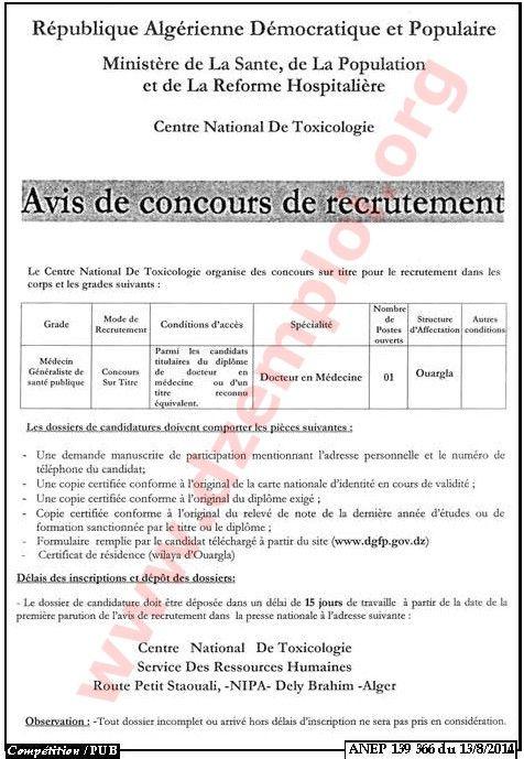 إعلان مسابقة توظيف في المركز الوطني لعلم السموم الجزائر أوت 2014 Alger%2B1