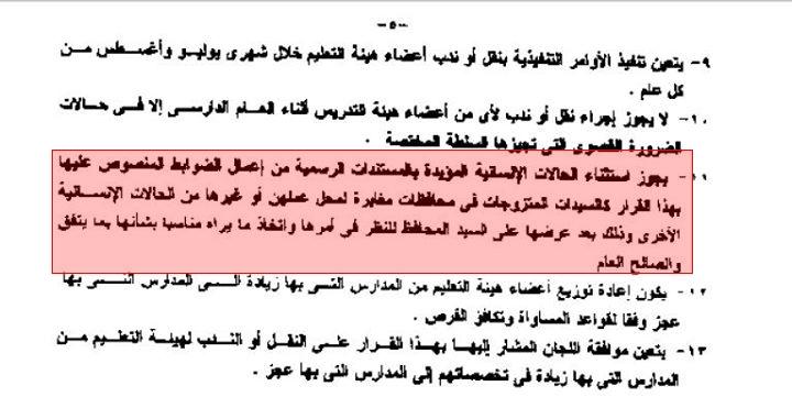 """الانتداب لـ""""لم شمل الأسرة"""" نص عليه قرار وزير التربية والتعليم رقم 202 لسنة 2013 في مادته الخامسة البند رقم 11 الحالات الانسانية M57"""