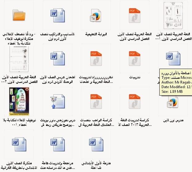 تجميع اقوى مذكرات شرح ومراجعة وتدريبات وامتحانات لغة عربية للصف الاول الابتدائى الفصل الدراسى الاول 2014  147