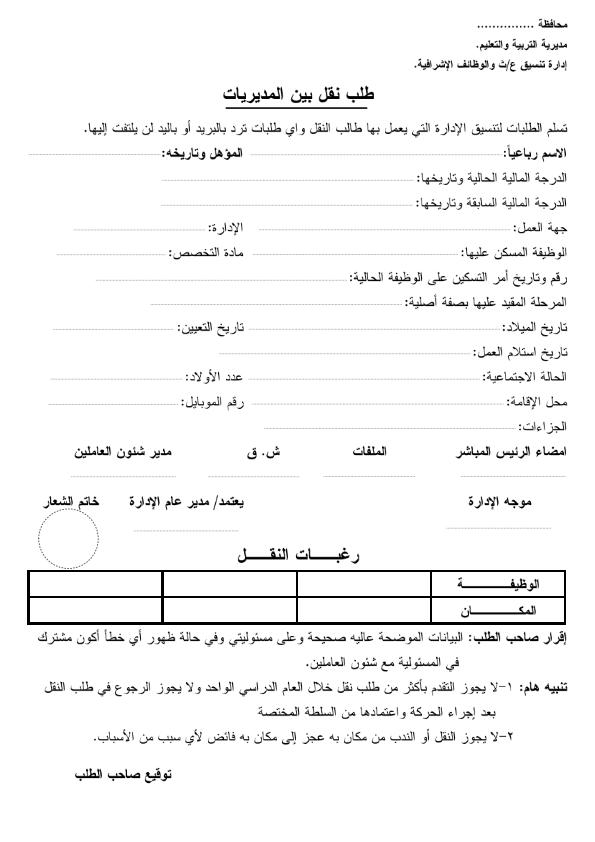 للمعلمين: نسخة من طلب النقل بين المديريات 109_n