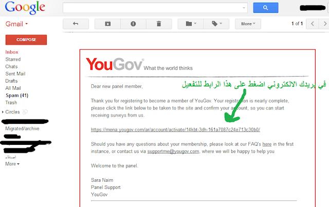 حصريا : شرح التسجيل في موقع yougov وربح 50$ من الإجابة عن الإستطلاعات+ إثبات الدفع 3
