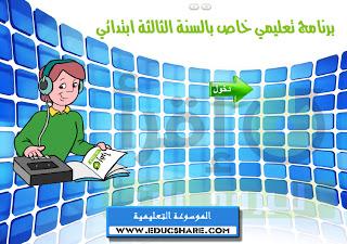 برنامج تعليمي خاص بجميع مواد السنة الثالثة ابتدائي  CD-COLLECTION-IKRA-3AP_01_www.educshare.com