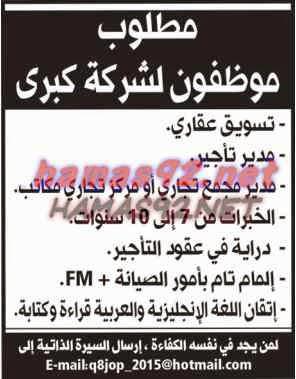 وظائف شاغرة فى الصحف الكويتية الاثنين 05-01-2015 %D8%A7%D9%84%D9%88%D8%B7%D9%86%2B%D9%83%2B1