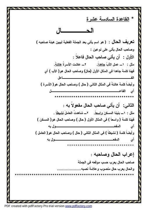 """ملف راااااائع شامل كل """"قواعد اللغة العربية للمرحلة الابتدائية"""" 16"""