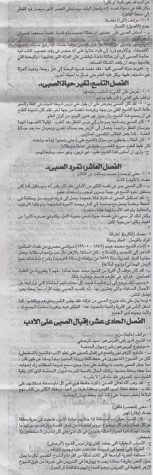 ملحق الجهورية التعليمى 4-2-2014 ينشر اهم نقاط قصة الايام فى ملخص رائع س و ج Talem-eg5