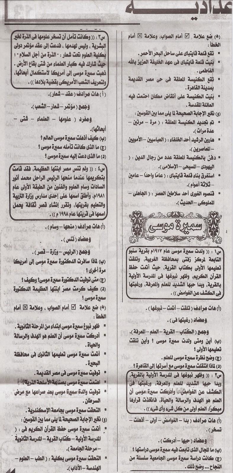 مراجعة قراءة للشهادة الاعدادية - ملحق الجمهورية نصف العام Scan0001