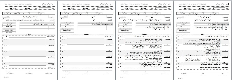 """لغة عربية: تحضير الكتروني """"نحو و قراءة"""" للصف الثاني الاعدادي 077"""