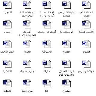 حصريا لطلاب الصف الاول / الثانى/ الثالث الاعدادى اجمل الملخصات من مصراوى22 2