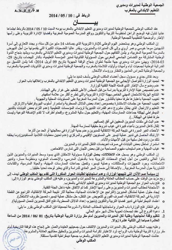 مديرو التعليم الإبتدائي يحتجون امام وزارة بلمختار يوم فاتح يونيو 2014 10mai-andpm