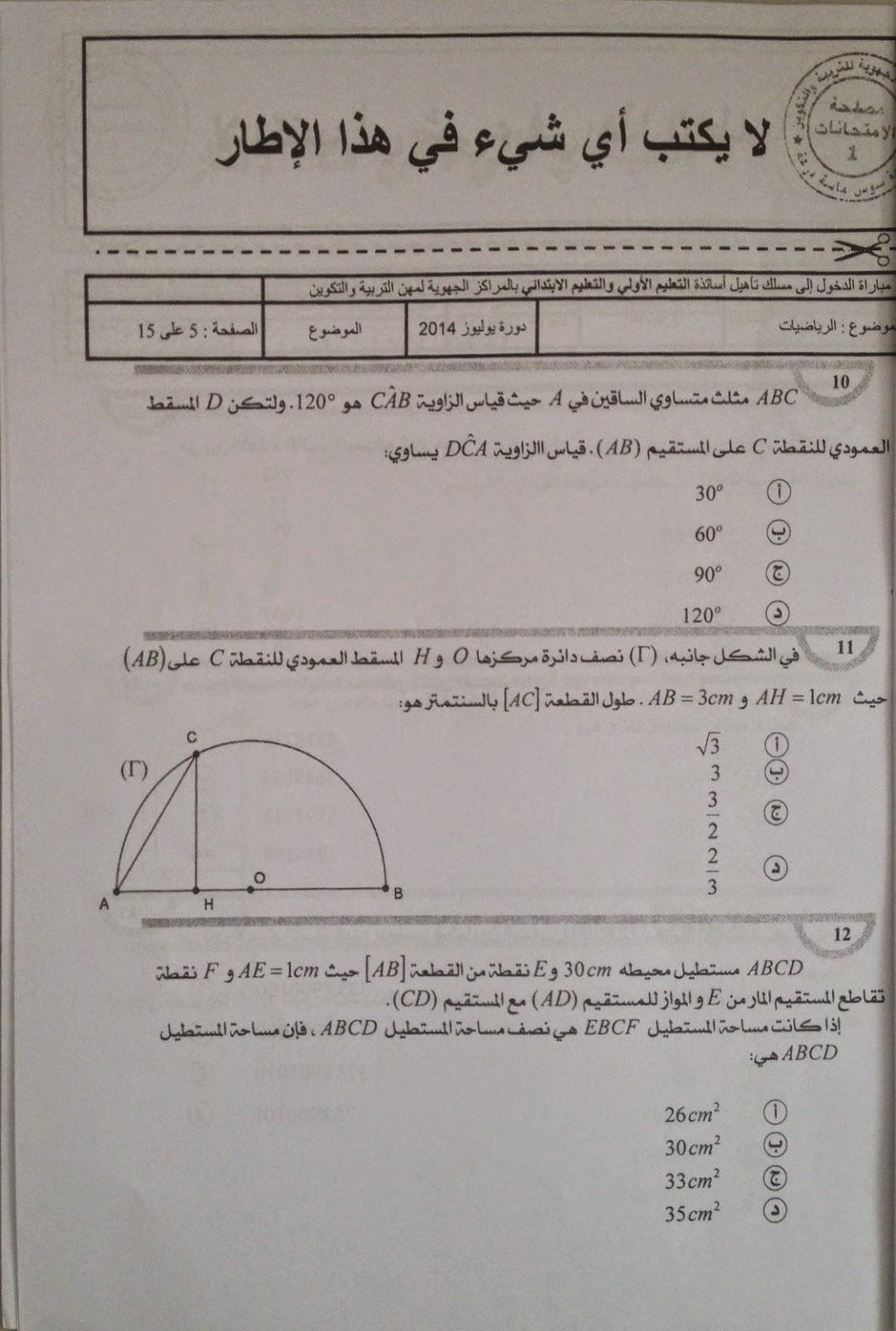 الاختبار الكتابي لولوج المراكز الجهوية للسلك الابتدائي دورة يوليوز 2014- مادة الرياضيات  Nouveau%2Bdocument%2B2_15