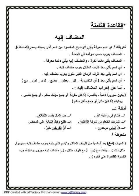 """ملف راااااائع شامل كل """"قواعد اللغة العربية للمرحلة الابتدائية"""" 10"""