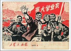 La Revolución Cultural China o Gran Revolución Cultural Proletaria - artículo que refleja el documento de los 16 puntos en los que se basó AFICHE%2B6