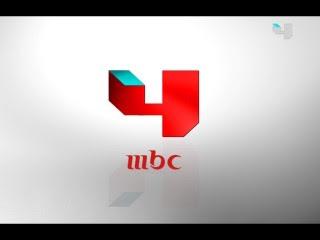 بث مباشر ام بى سى فور | mbc4 | mbc4 online | مشاهدة قناة mbc4 بث مباشر