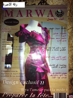 جديد مجلة قنادر مروة، مجلة قنادر 2013، مجلة قنادر مروة للاعراس والافراح 2014، مجلة قنادر marwa Ameeera.com87c6fc1930