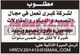 وظائف شاغرة فى الصحف القطرية الثلاثاء 06-01-2015 %D8%A7%D9%84%D8%B1%D8%A7%D9%8A%D8%A9