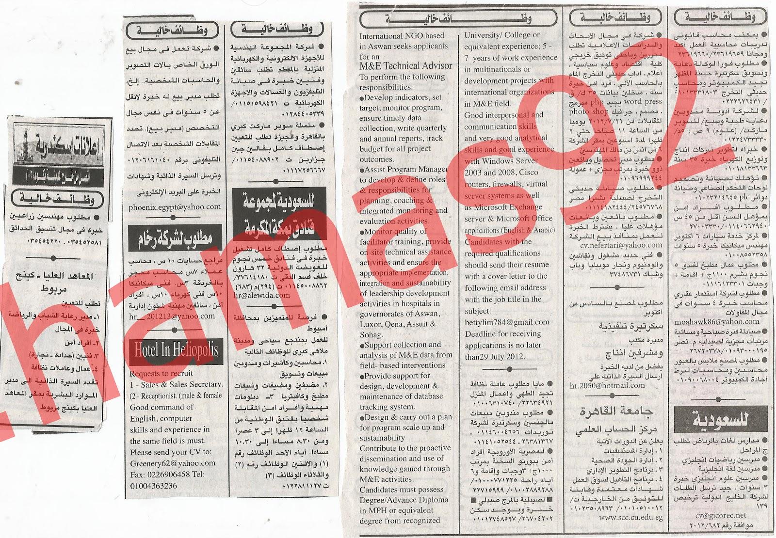 وظائف جريدة الاهرام الجمعة 20/7/2012 - الاعلانات كاملة 1