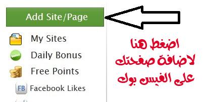 طريقه للحصول على الاف الايكات لصفحتك على الفيس بوك 6