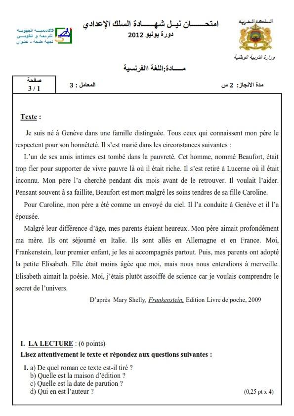 نموذج لإمتحان نيل شهادة السلك إعدادي مادة الفرنسية مع التصحيح جهة طنجة-تطوان 2012 71FR.S_001
