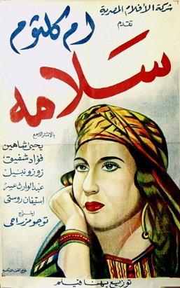 شخصية اليوم ( كوكب الشرق أم كلثوم ) فى ذكرى وفاتها 3 فبراير SALAMA
