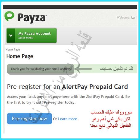 شرح التسجيل في بنك payza بالصورة +تفعيل الحساب 7