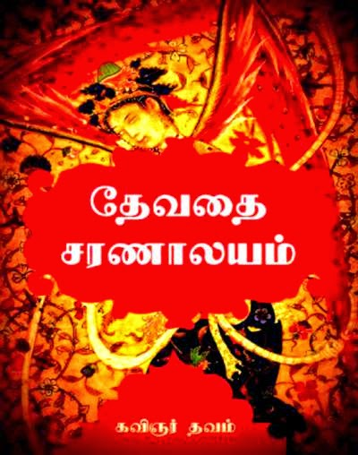 தேவதை சரணாலயம் - கவிஞர் தவம்.  AA12__1427725947_2.51.117.9